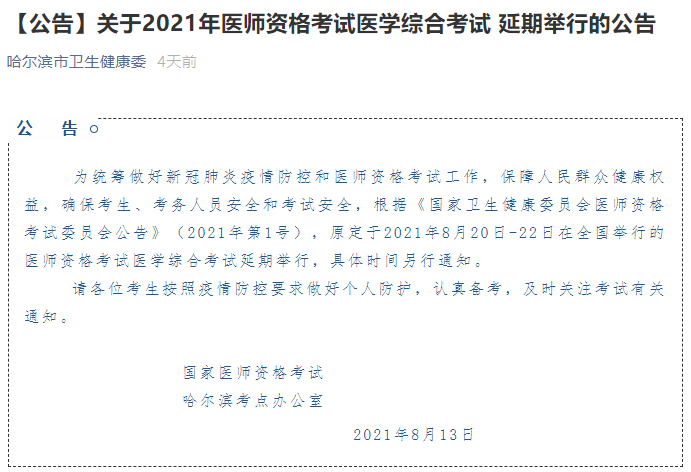 中西医执业医师哈尔滨考点2021年机考确定延期举行!