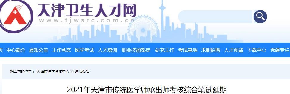 2021年天津市传统医学师承出师考核综合笔试延期