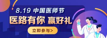 【8.19中國醫師節】據說,這是一個只有醫生知道的節日