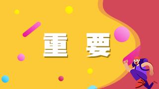 四川省2022年初級護師考試考點