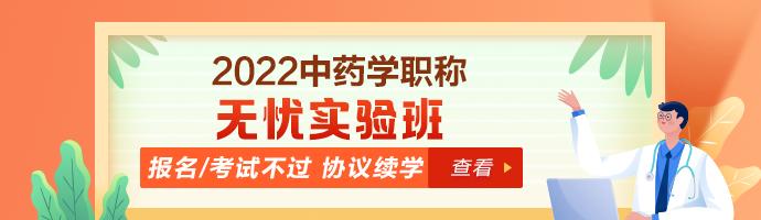 2022中药学职称考试无忧实验班