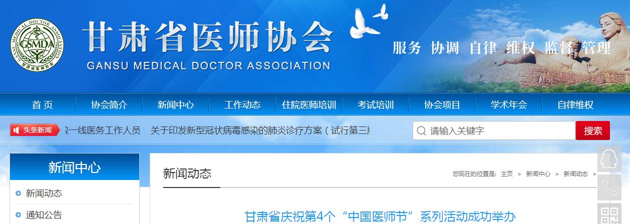 """甘肅省慶祝第4個""""中國醫師節""""系列活動成功舉辦"""