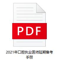 口腔执业医师延期备考手册