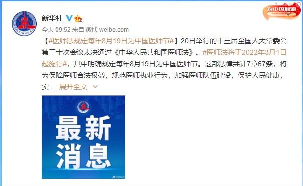 中华人民共和国医师法正式通过!师承人员看点!