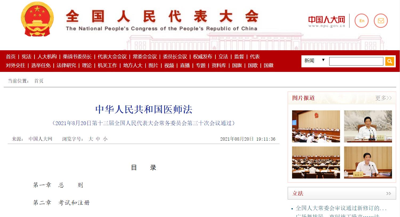 最新版《 中華人民共和國醫師法》全文原文