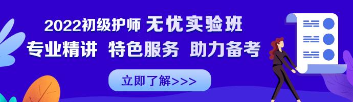 【考霸必选】2022初级护师考试辅导无忧实验班,火热招生中!