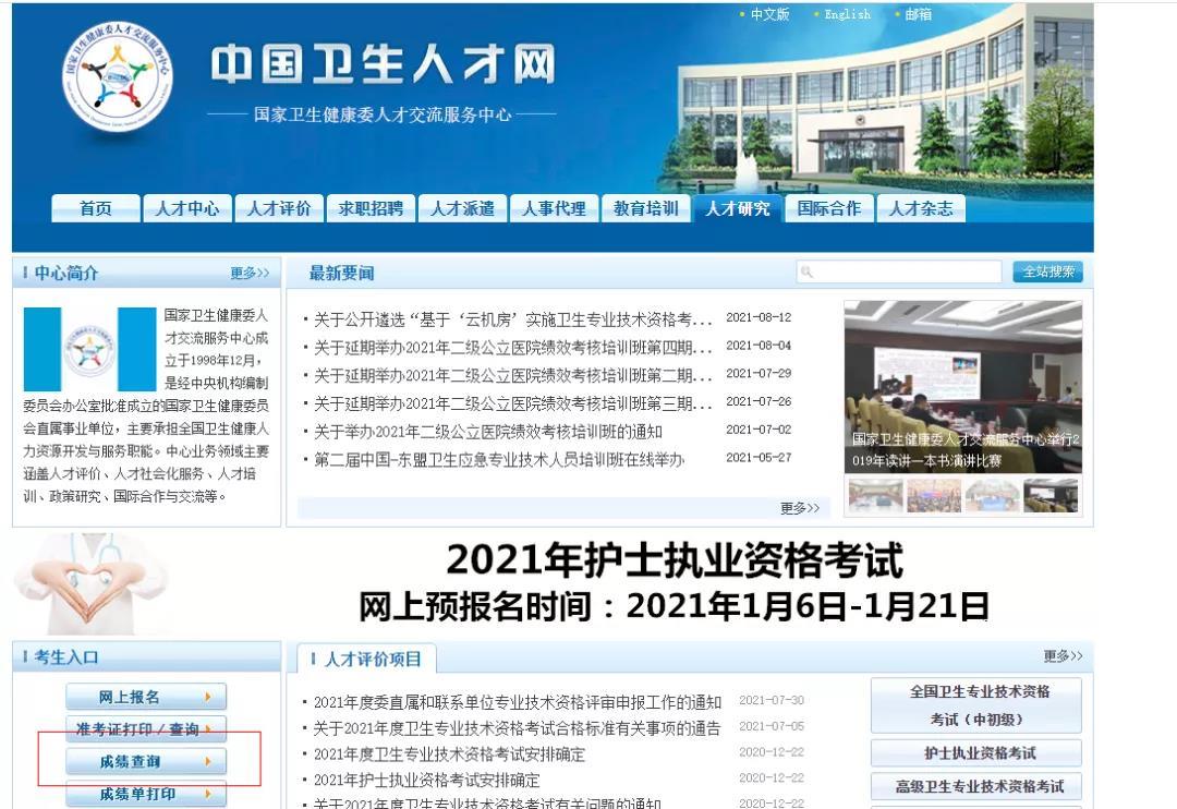 2021年廣東省住院醫師規范化培訓結業理論考核成績查詢操作指引