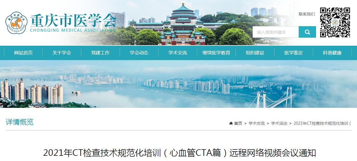 重慶2021年CT檢查技術規范化培訓遠程網絡視頻會議通知