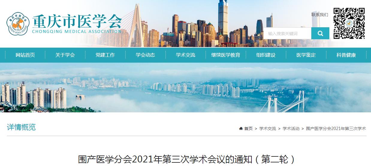 重慶圍產醫學分會2021年第三次學術會議第二輪通知