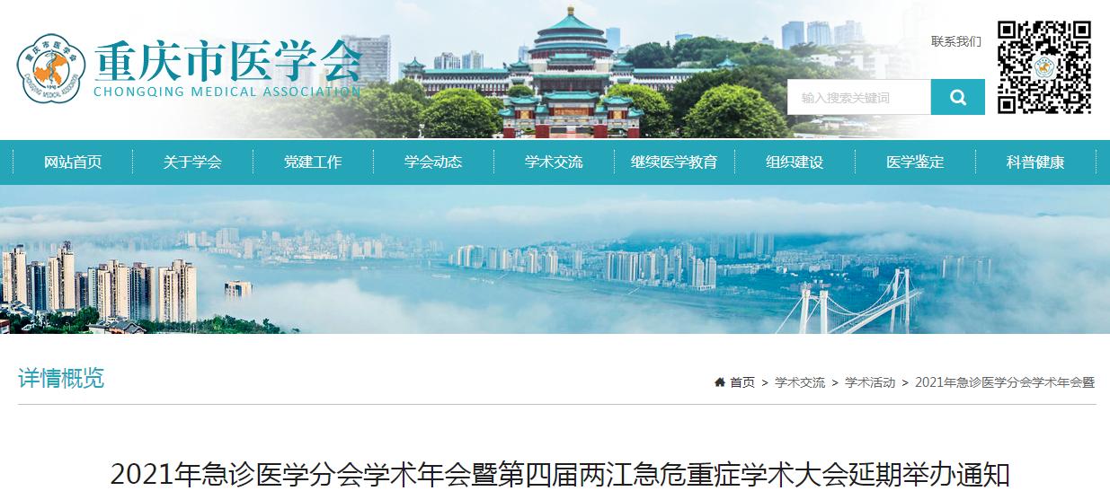 重慶市醫學會2021年急診醫學分會學術年會延期舉辦通知