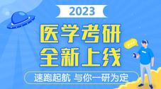 2023医学考研网络辅导招生方案