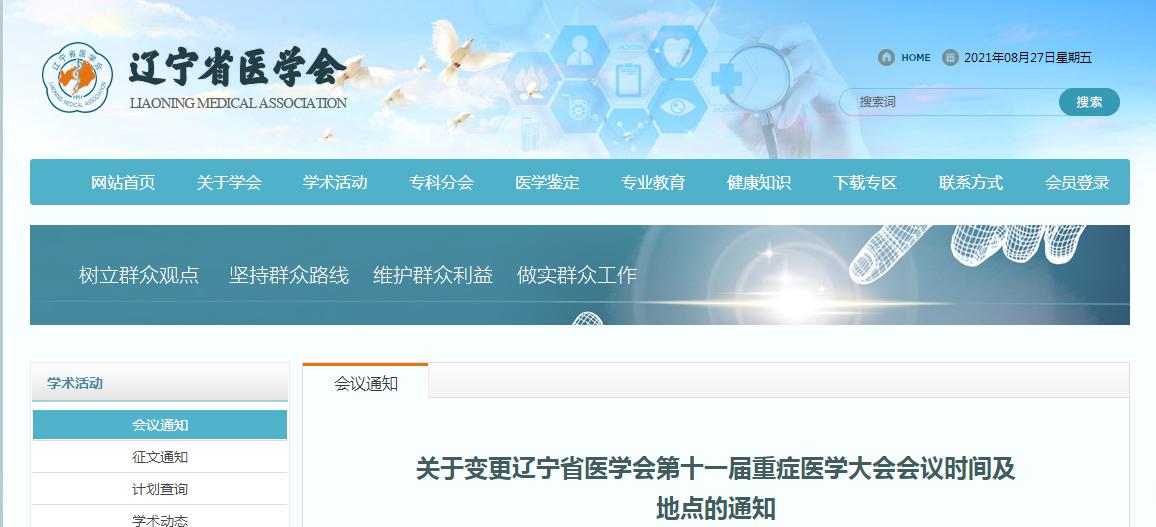 遼寧省醫學會第十一屆重癥醫學大會會議時間及地點變更通知