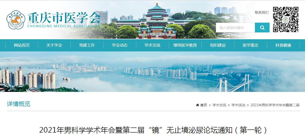 重慶市醫學會2021年男科學學術年會暨第二屆泌尿論壇通知
