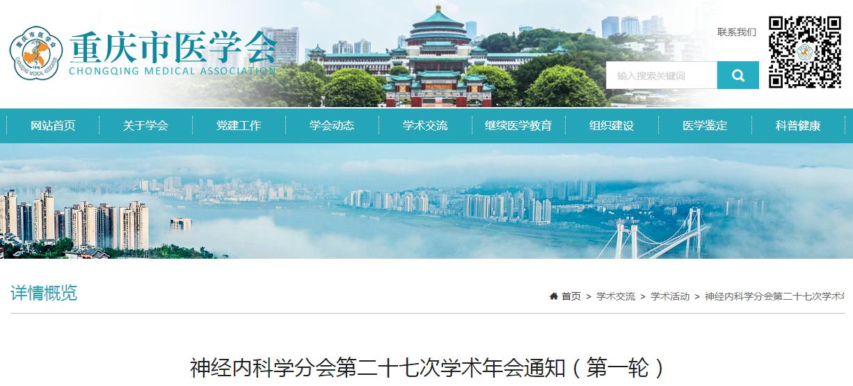 重慶市醫學會神經內科學分會第二十七次學術年會通知