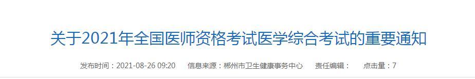 2021年臨床執業助理醫師筆試郴州考點考生注意事項!