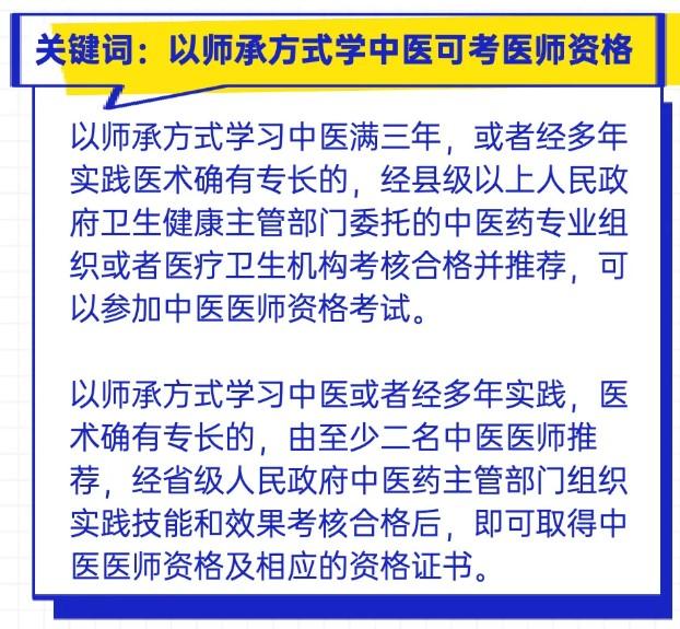 《中華人民共和國醫師法》這些內容與中西醫息息相關!