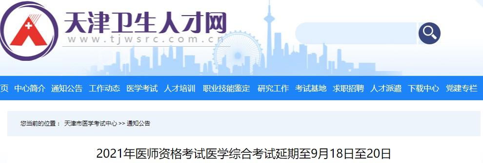 天津2021年医师资格考试医学综合考试延期至9月18日至20日