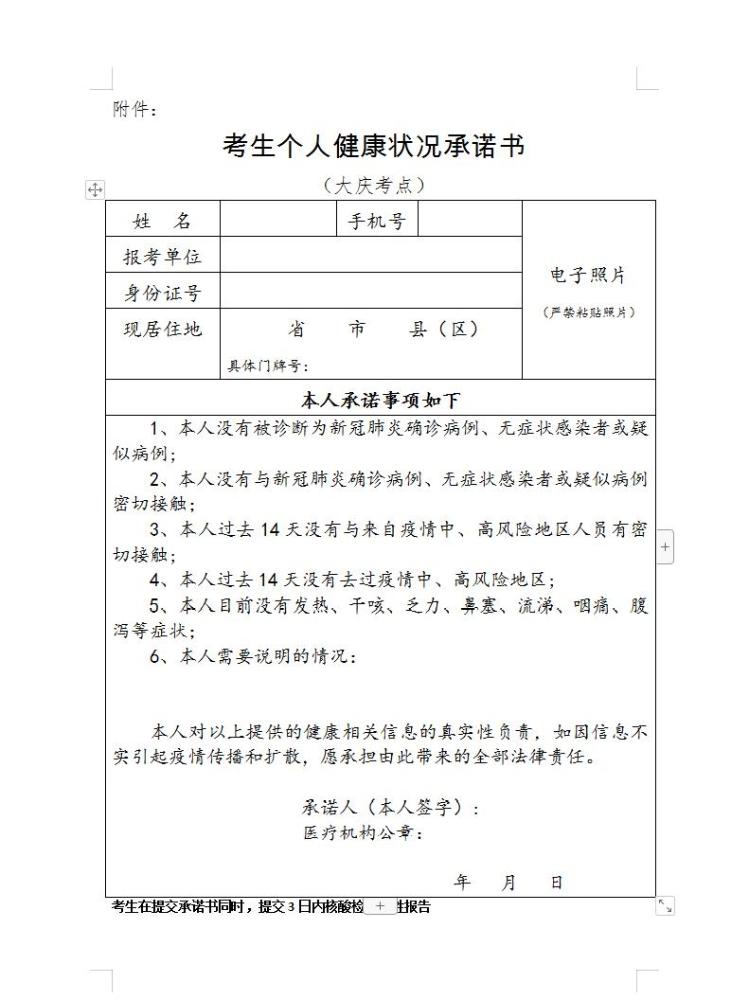 大慶考點2021年口腔執業醫師考試《考生健康承諾書》下載