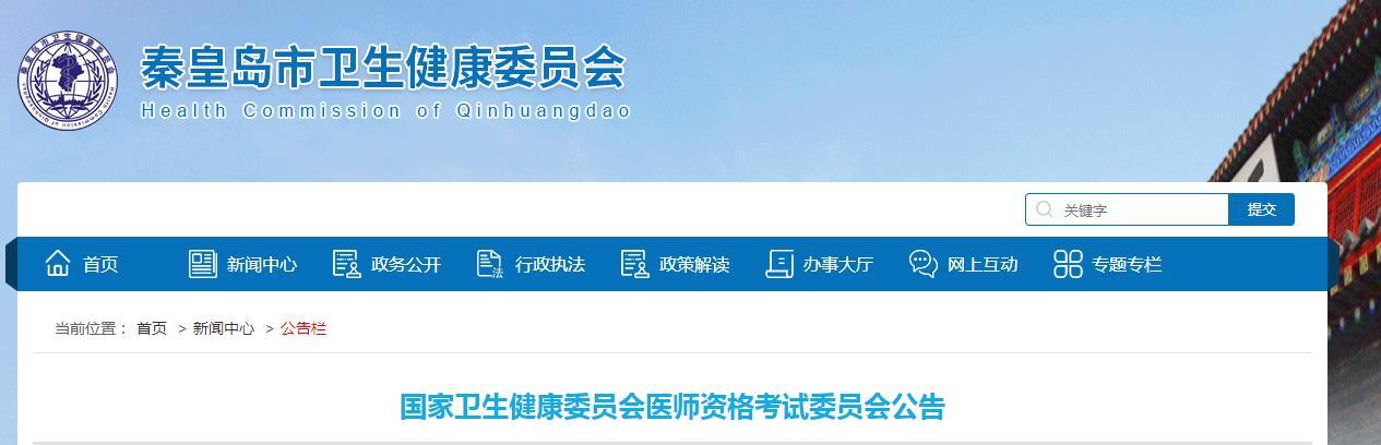 2021年秦皇島市公衛執業醫師考試各類別考試時間具體安排
