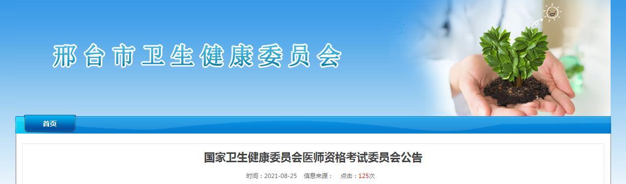 2021年邢臺市公衛執業醫師醫學綜合考試延期至9月18-19日舉行!