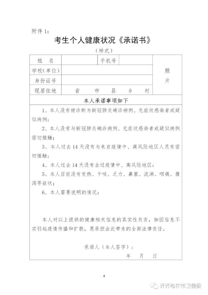 齊齊哈爾考點2021年口腔執業醫師綜合考試相關事項的公告