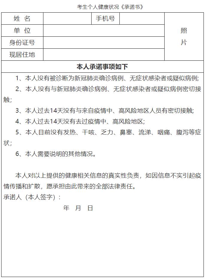2021年七臺河考點口腔執業醫師筆試考試考生健康承諾書