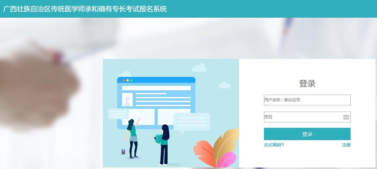 2021年广西传统医学师承和确有专长延考至9月26日-28日
