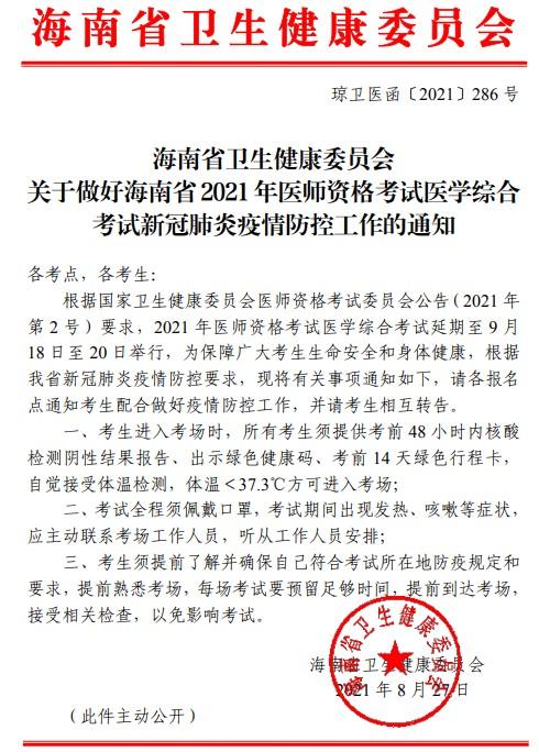 海南省衛健委:2021年口腔助理醫師考試期間疫情防控的通知