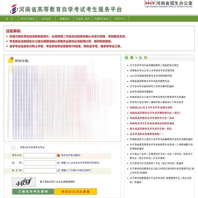 2021年下半年河南省自学考试考生免考须知