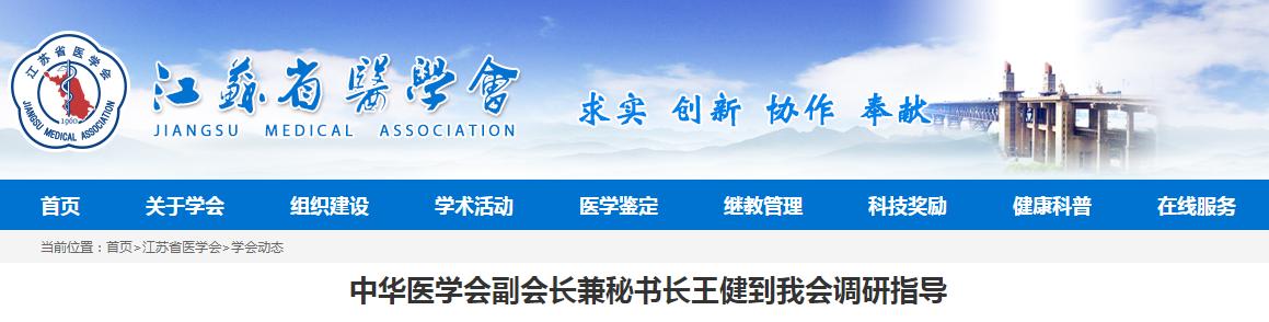 中華醫學會副會長兼秘書長王健到江蘇省醫學會調研指導