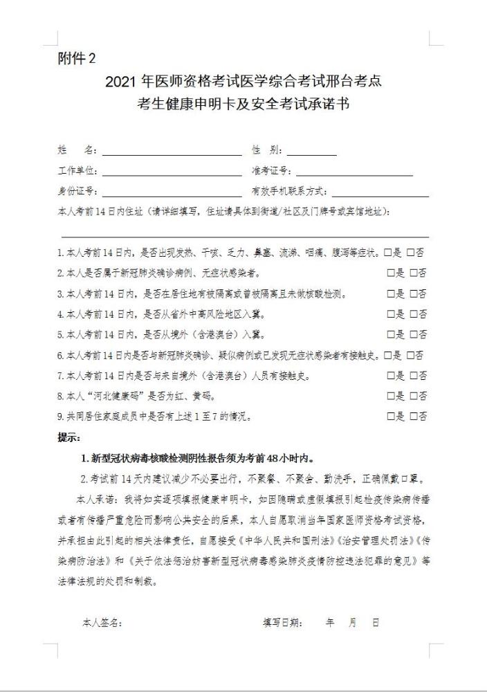 邢臺市關于2021年臨床執業助理醫師筆試考試《考生健康承諾書》