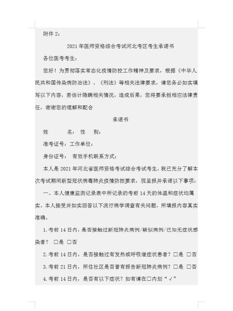 河北省2021年臨床執業助理醫師考生承諾書(文檔下載)