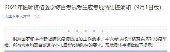 天津考區2021年臨床執業助理醫師考生防疫須知(新)