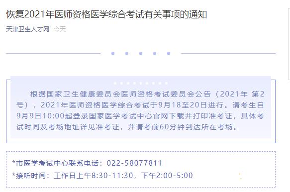 天津市2021年中西醫助理醫師考試準考證打印時間