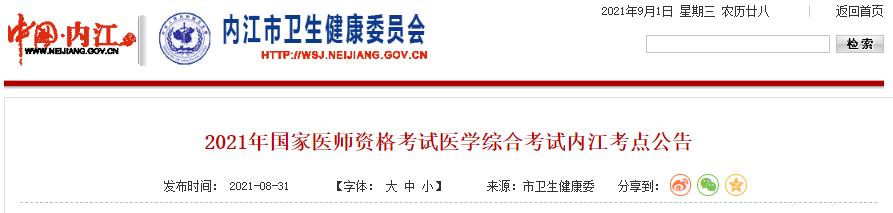 四川内江2021中西医执业医师资格考试考点公告