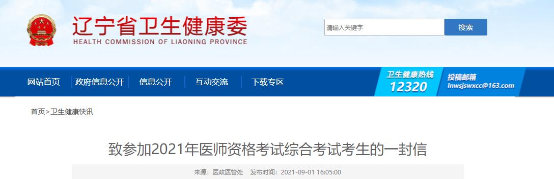 遼寧省2021年臨床執業助理醫師筆試準考證網上打印通知!