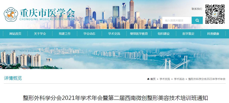 重慶市醫學會整形外科學分會2021年學術年會通知
