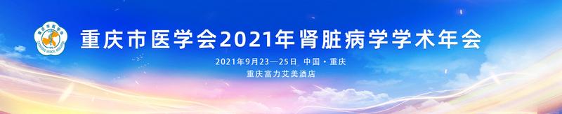 重慶市醫學會2021年腎臟病學學術年會通知