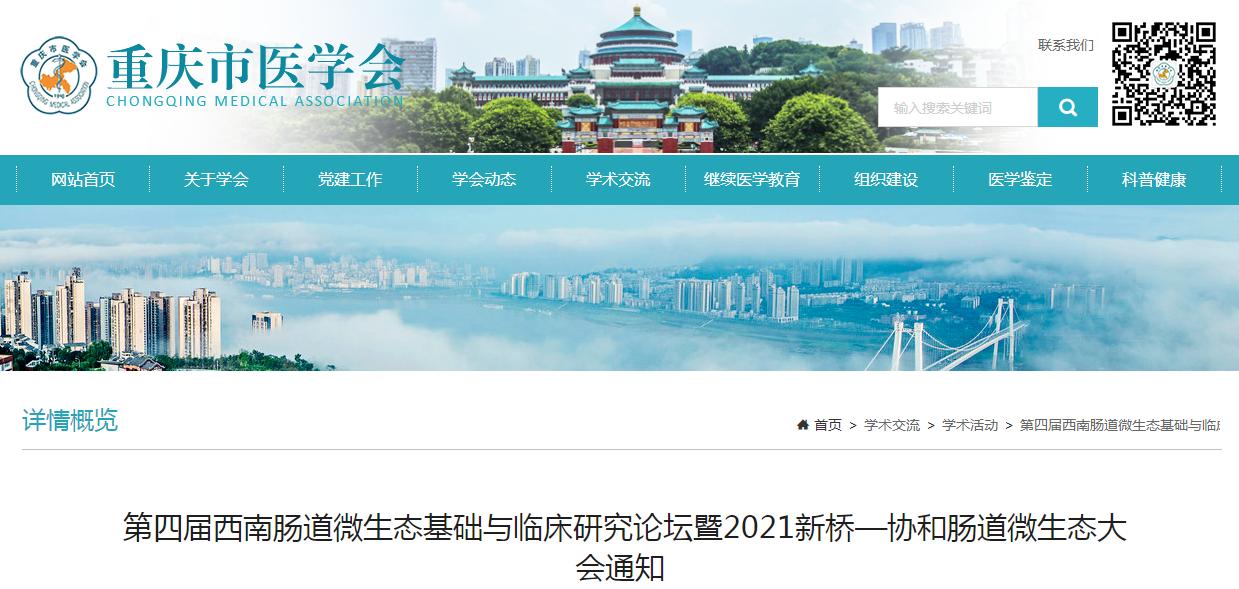 重慶市醫學會第四屆西南腸道微生態基礎與臨床研究論壇通知
