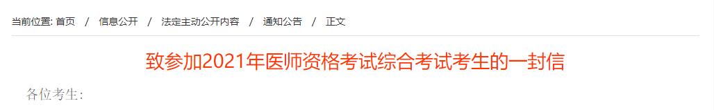 辽宁省锦州市致参加2021年中西医执业医师考生的一封信