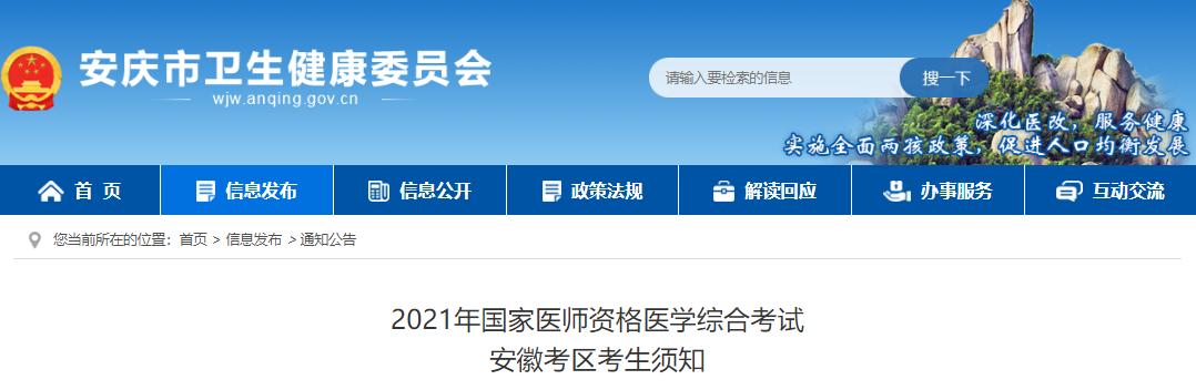 安徽省安慶考點2021年中西醫助理醫師考試準考證打印時間