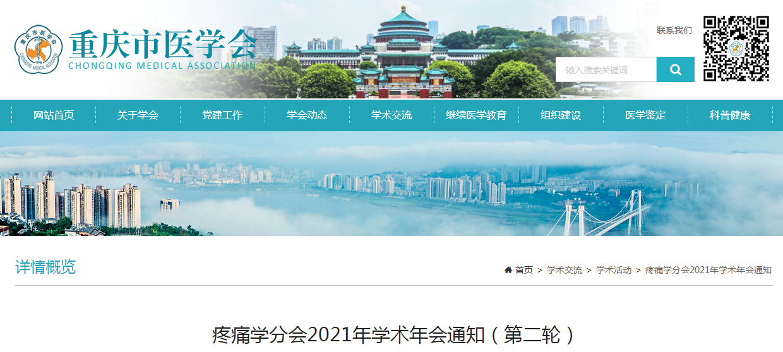 重慶市醫學會疼痛學分會2021年學術年會第二輪通知