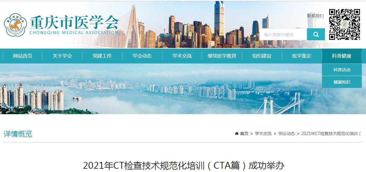 重慶市醫學會2021年CT檢查技術規范化培訓成功舉辦