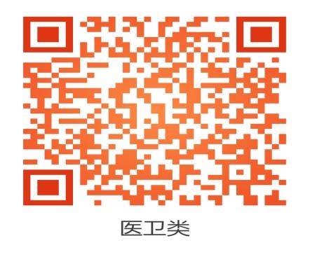 郴州市北湖区事业单位公开招聘医卫类专业技术人员58名