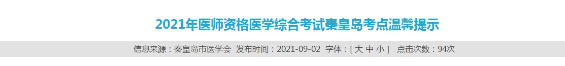 【秦皇島考點】2021年口腔執業醫師資格醫學綜合考試溫馨提示