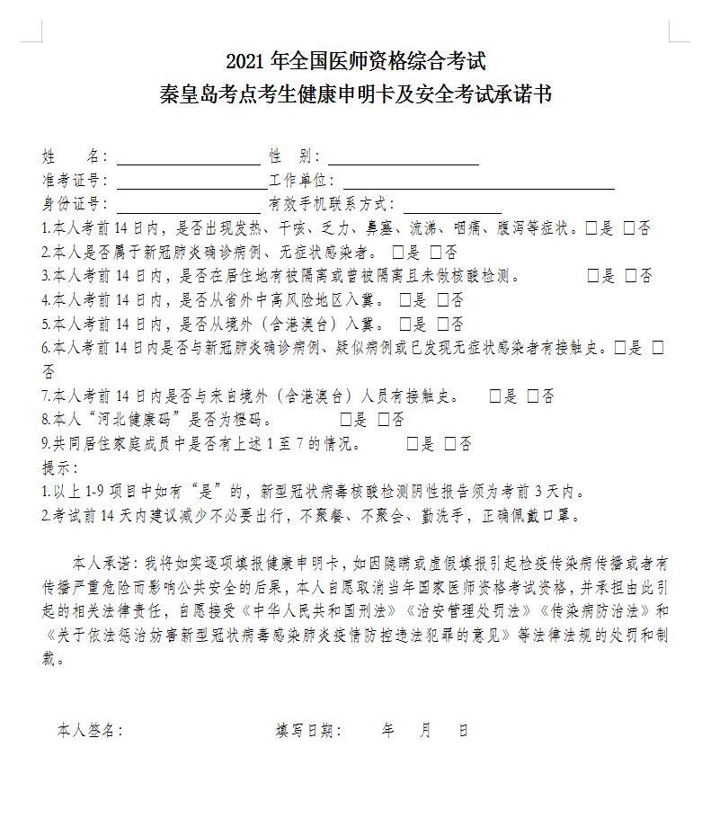 2021年秦皇島考點臨床執業助理醫師考生承諾書