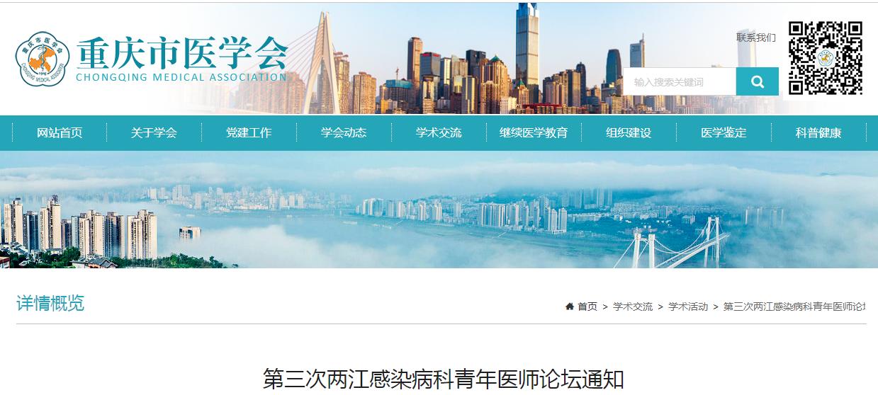 重慶市醫學會第三次兩江感染病科青年醫師論壇通知