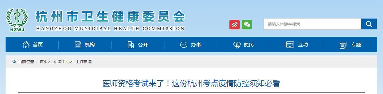 2021年杭州市考點臨床助理醫師考生考前、考試期間防疫要求!