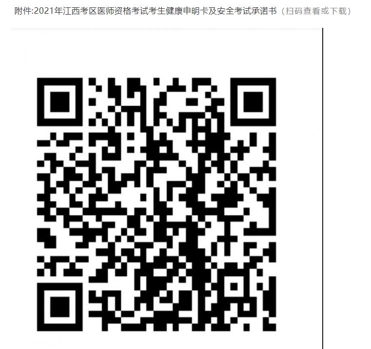 江西省吉安市2021年中西醫執業資格考試考生須知內容