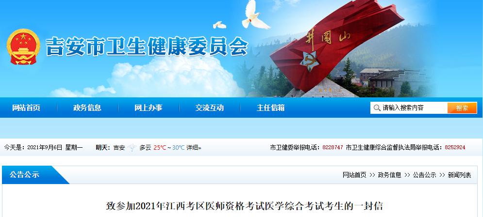 江西省吉安市2021年中西醫助理醫師考試考點考生須知